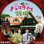  BOXdisc3